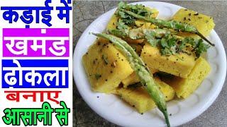ढोकला रेसिपी बनाने का सबसे Easy और Fast तरीका - Dhokla Recipe - khaman dhokla - make dhokla at home