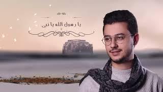 Mostafa Atef - Eshfa'a Lana - اشفع لنا - مصطفى عاطف