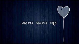 Otopor Amader Bondhutto Directed By Shahriar Rhine | For 131 Batch Rag Day, Primeasia University