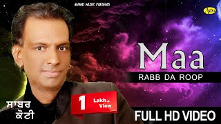 Sabar Koti II Maa Rabb Da Roop II Anand Music II New Punjabi Song 2016