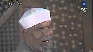 لماذا سميت الدنيا بالدنيا  -الشيخ الشعراوى