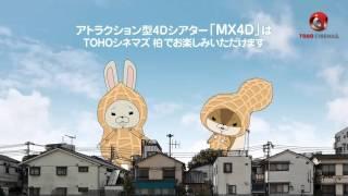 TOHOシネマズ柏 2016年4月25日(月)グランドオープン!