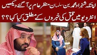 Suddenly Saudi Prince Appeared On Media |HD VIDEO|