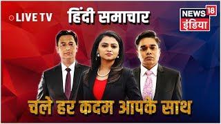 News18 India LIVE TV | Watch Latest News In Hindi | हिंदी समाचार LIVE 24X7