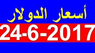 سعر الدولار اليوم السبت 24-6-2017 في السوق السوداء والبنوك وقفة عيد الفطر 2017