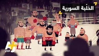 من يحارب من في سوريا؟