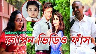 Sakib Khan Opu Biswas Scandal/Controversy | Public Reaction (Awkward Interview) | Bangla Funny Video