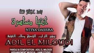 Adil El Miloudi 2017 Ntia Dassra سفير الثرات الشعبي وملك الخشبة عادل الميلودي