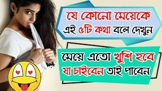 মেয়েকে এই ৫টি কথা বলে দেখুন - যা চাইবেন তাই পাবেন -মেয়ে পটানোর ডায়লগ -5 Dialogues-Bangla Pickup line