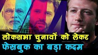 India में लोकसभा चुनावों को लेकर Facebook का बड़ा कदम, जारी किया नया नियम