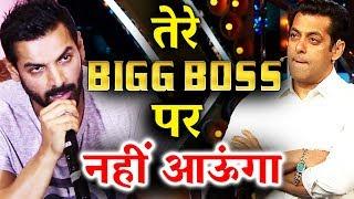 John Abraham ने फिर लिया Salman से पंगा - Bigg Boss 11 पर नहीं आयेंगे