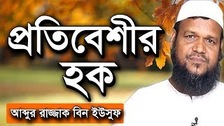 Jumar Khutba Protibeshi Haq by Abdur Razzak bin Yousuf - New Bangla Waz