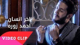 احمد زوره وعلي الدلفي  - اخر انسان | 2018 (akhar iinsan (EXCLUSIVE Music Video