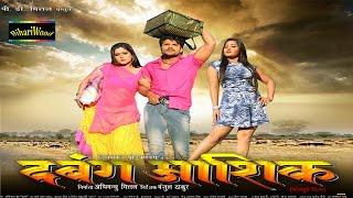 Bhojpuri Film Trailer 2016 - Dabang Aashiq - Khesari Lal Yadav - Kajal Ragwani - Anjana Singh