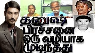 Who is Dhanush's Real Parents? Case Solved
