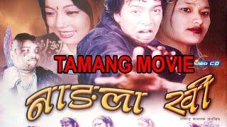 Tamang Movie | Nangla Khi | नाङ्ला खि | तामाङ चलचित्र