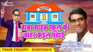 भीम गीत Saurabh Samrat - बाबा साहब स्कूल के बाहर कइल पढाइ