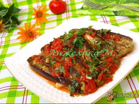 Рецепты кавказская с фото простые и вкусные