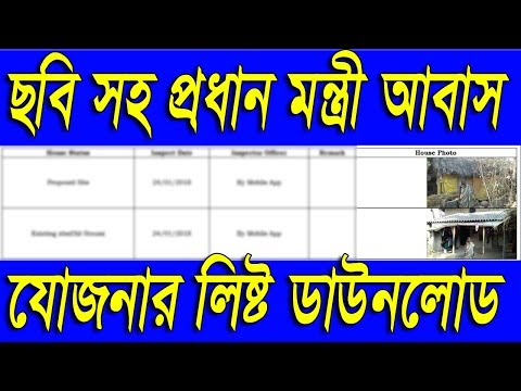 Xxx Mp4 How To Download Pradhan Mantri Awas Yojana New List With Photo 2018 19 PMAY G Find PMAY G List In WB 3gp Sex