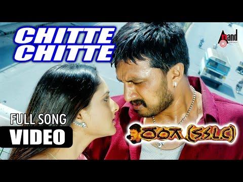 Ranga S.S.L.C. |Chitte Chitte| Feat.Kiccha Sudeep, Ramya | New Kannada