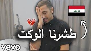 الأغاني العراقية | بطيء - سريع 😂❤️!! (اللهجة العراقية 🇮🇶)