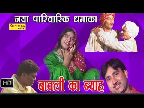 Bawali Ka Byah    बावली का ब्याह    Haryanvi Full Movies    Natak    Comedy Nautanki