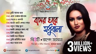 Beauty, Rashed Zaman - Bashor Ghore Madhubala | বাসর ঘরে মধুবালা | Full Audio Album
