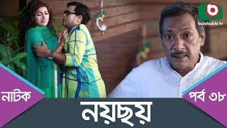 Bangla Comedy Natok | Noy Choy | Ep - 38 | Shohiduzzaman Selim, Faruk, AKM Hasan, Badhon