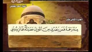 القرآن الكريم الجزء الثاني عشر  الشيخ ماهر المعيقلي Holy Quran Part 12 Sheikh Sheikh Al Muaiqly