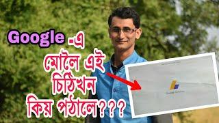 How To Get Address Verification Letter From Google//Dipankar Sarma
