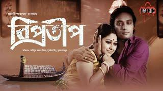 Bipprotip | Sumaiya shimu | Anisur Rahman Milon |