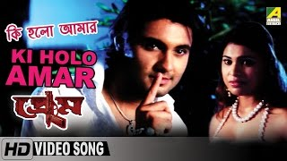 Ki Holo Amar | Prem | Bengali Movie Song | Alka Yagnik