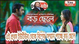 এই প্রথম ইউটিউব থেকে বিশেষ সম্মান পাচ্ছে বড় ছেলে |Bangla natok boro chele|Apurbo|Mehazabien❤❤❤