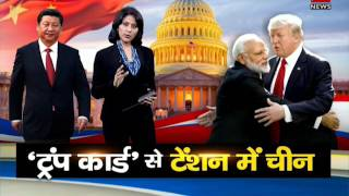 China in Tension after PM Modi meets President Trump (Part 1)
