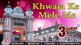 Khwaja Ke Mele Me   Nazeer Iqbal,Afzal Sabri   Islamic Song   Khwaja Garib Nawaz Ajmer Shareef Urs