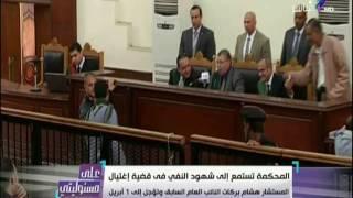 أحمد موسى شهود الإهاربيين في « اغتيال بركات» « شاهد مشفش حاجة»