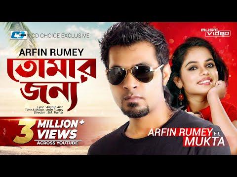 Xxx Mp4 Tomar Jonno Arfin Rumey Mukta Official Music Video Bangla Hit Song Full HD 3gp Sex