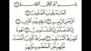 سورة الفاتحه - عبدالباسط عبدالصمد