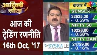 आज की ट्रेडिंग रणनीति | 16th October 2017 | Aakhri Sauda | CNBC Awaaz