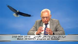 Dr Naficy ep 314 Psychology of new born before and after birth روان نوازد بشری قبل و بعد از تولد