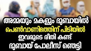 അമ്മയും മകളും ദുബായിൽ പെൺവാണിഭത്തിന് പിടിയിൽ | Dubai | Hot Malayalam News