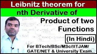 Leibnitz theorem of nth derivative in Hindi