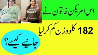 How To Lose Weight At Home In Urdu/Hindi   Weight Loss Tips In Urdu