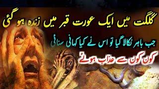 Qabar Ka Azaab  || Sacha Waqiya