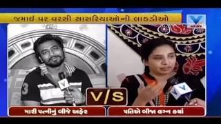 Son in law & Daughter statement in Gandhinagar clashes issue   Vtv Gujarati