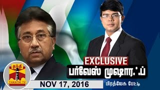 (17/11/2016) Former Pakistan President General Pervez Musharraf - Exclusive Interview to Thanthi TV