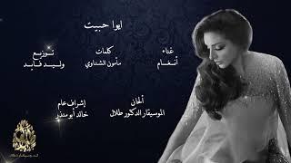 أنغام - ايوا حبيت | Angham  - Aywa Habeyt