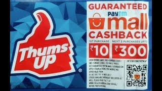 How to redeem Thums up, Coke and Maaza offer code in Paytm