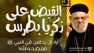 القبض على القمص زكريا بطرس وحامد عبد الصمد