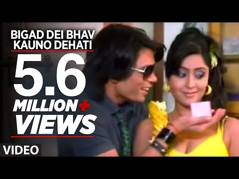 Bigad Dei Bhav Kauno Dehati Hot Bhojpuri Video Aulad